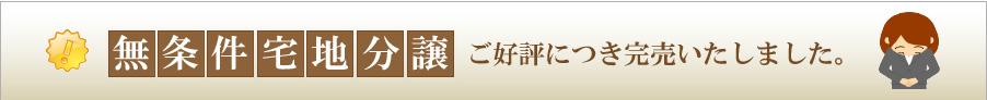 宝塚中山 HILLS|無条件宅地分譲開始!先着受付中!