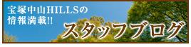 THE GROUND 宝塚中山 HILLS|スタッフブログ