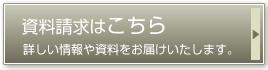 THE GROUND 宝塚中山 HILLS|資料請求