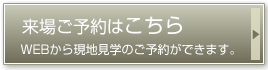 THE GROUND 宝塚中山 HILLS|来場問い合わせ